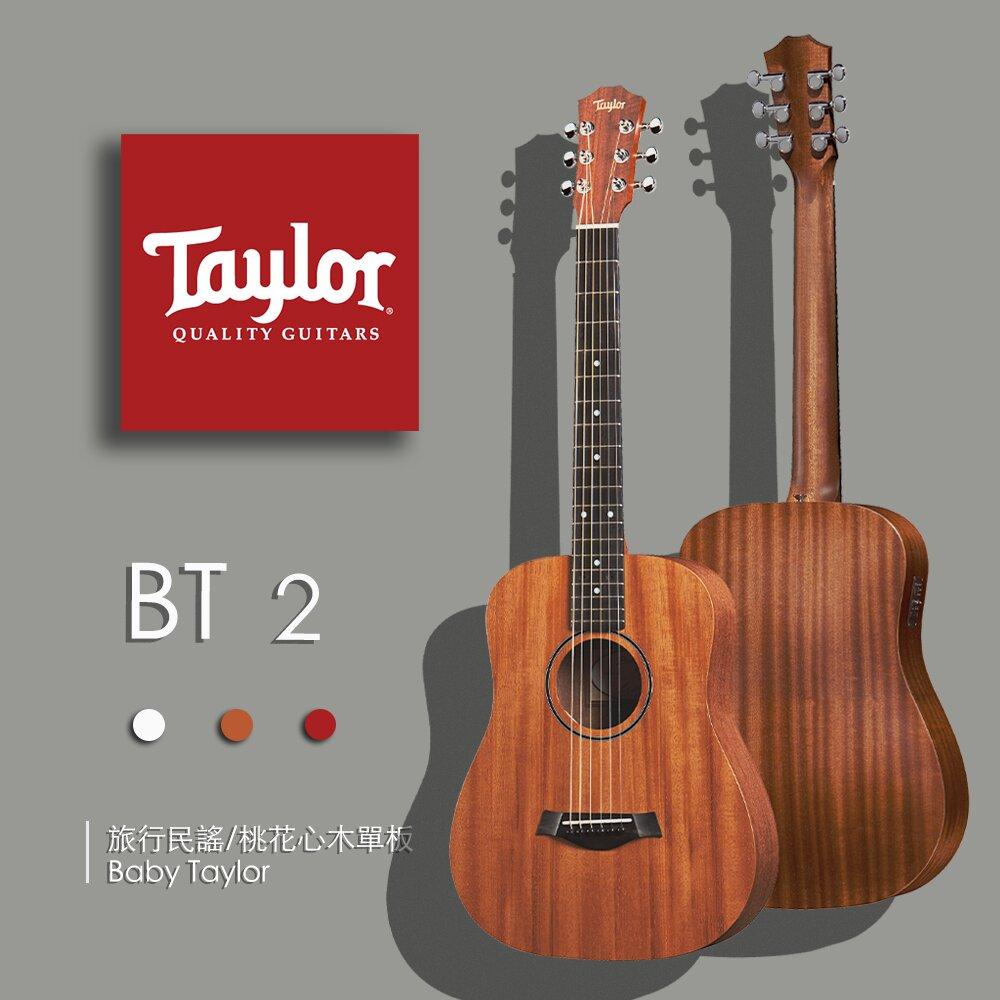 Taylor Baby Taylor【BT2】美國知名品牌木吉他/公司貨/全新/加贈原廠背帶