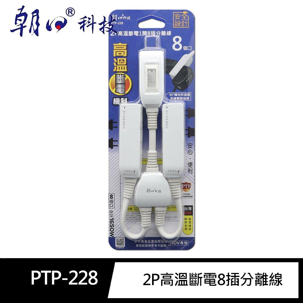 【朝日科技】PTP-228 2P高溫斷電1開8插 分離線(8個口)