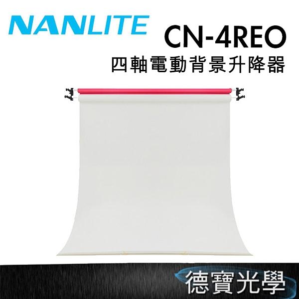 [德寶光學] NANLITE 南光 CN-4REO 4軸電動背景升降器 含電動馬達控制組 不含鋁管 公司貨