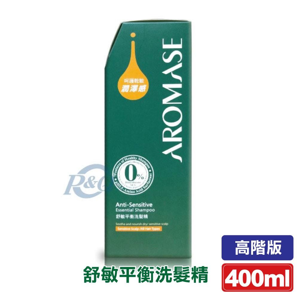艾瑪絲 AROMASE 舒敏平衡洗髮精(高階版) 400ml/瓶 專品藥局【2008219】