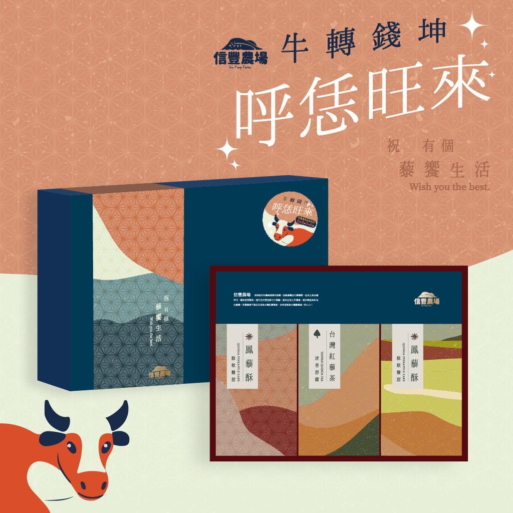 信豐農場新年禮盒 台灣紅藜紅藜鳳梨酥禮盒