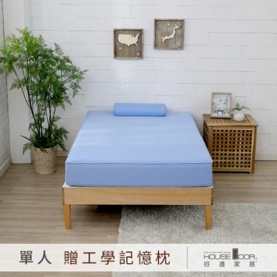 House Door 好適家居 極光系列-防蚊滾邊釋壓記憶床墊20cm厚-單人3尺
