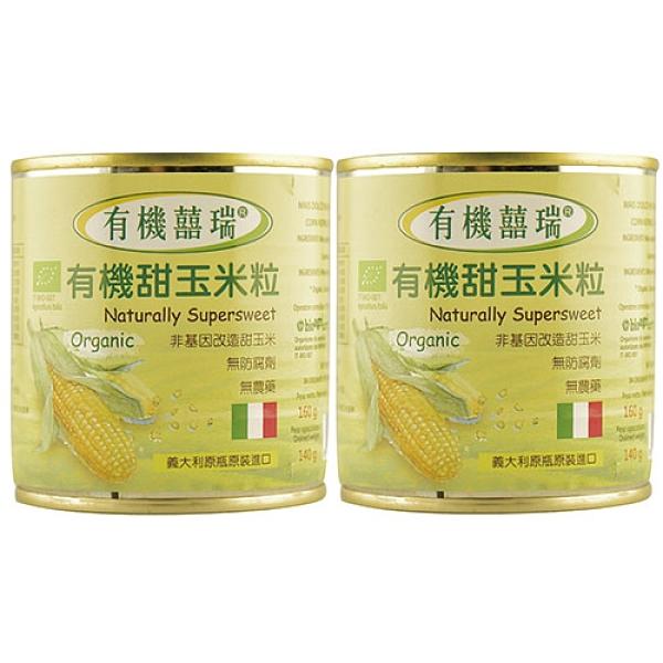 有機囍瑞義大利有機甜玉米粒140Gx2【愛買】