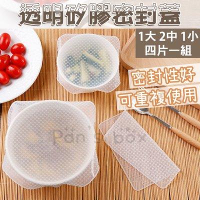 YH透明矽膠密封蓋 1大2中1小 四片一組 冰箱保鮮膜 可重複使用 廚房微波爐 加熱 蓋子 保鮮蓋