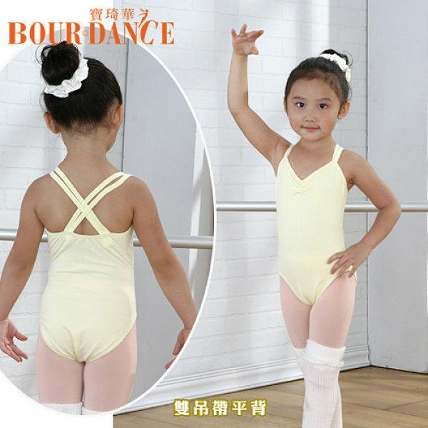 *╮寶琦華Bourdance╭*專業瑜珈韻律芭蕾*兒童芭蕾舞衣**棉雙吊帶平背(童)【81090303G】
