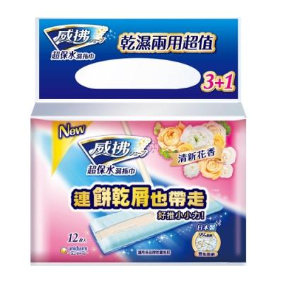 威拂超值組(濕拖巾12片x3包+除塵紙5片x1包)