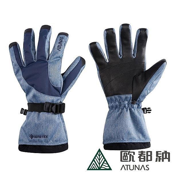 【南紡購物中心】【歐都納】GORE-TEX防水透氣手套(淺藍)