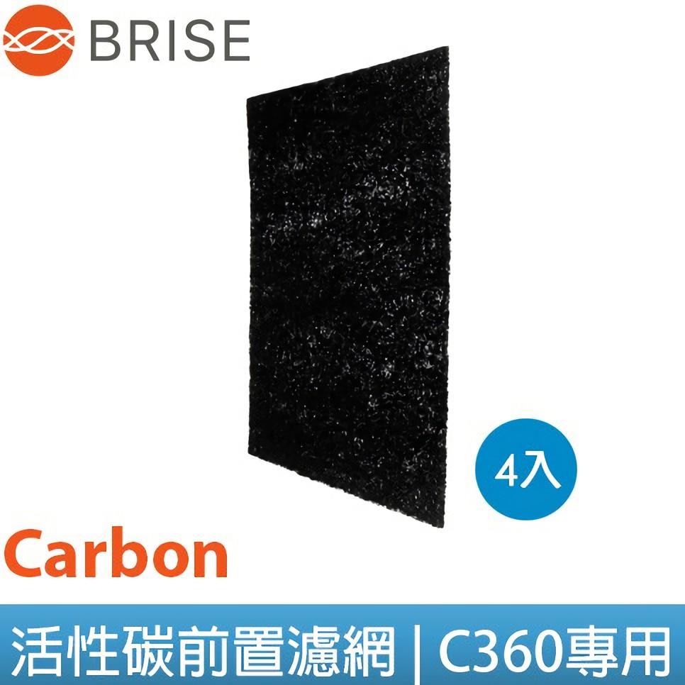 BRISE C360 專用 Breathe Carbon (一盒四片裝)