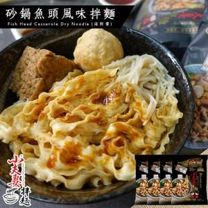 【小夫妻拌麵】砂鍋魚頭風味x20包(110g/包) 單包販售20包(110g/包)