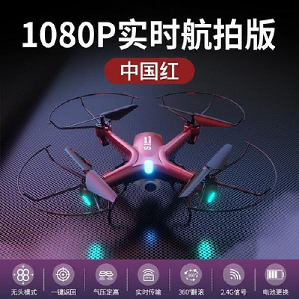 空拍機 無人機小型飛機自動男孩相機飛行器定高新品拍照搖空【快速出貨八折鉅惠】