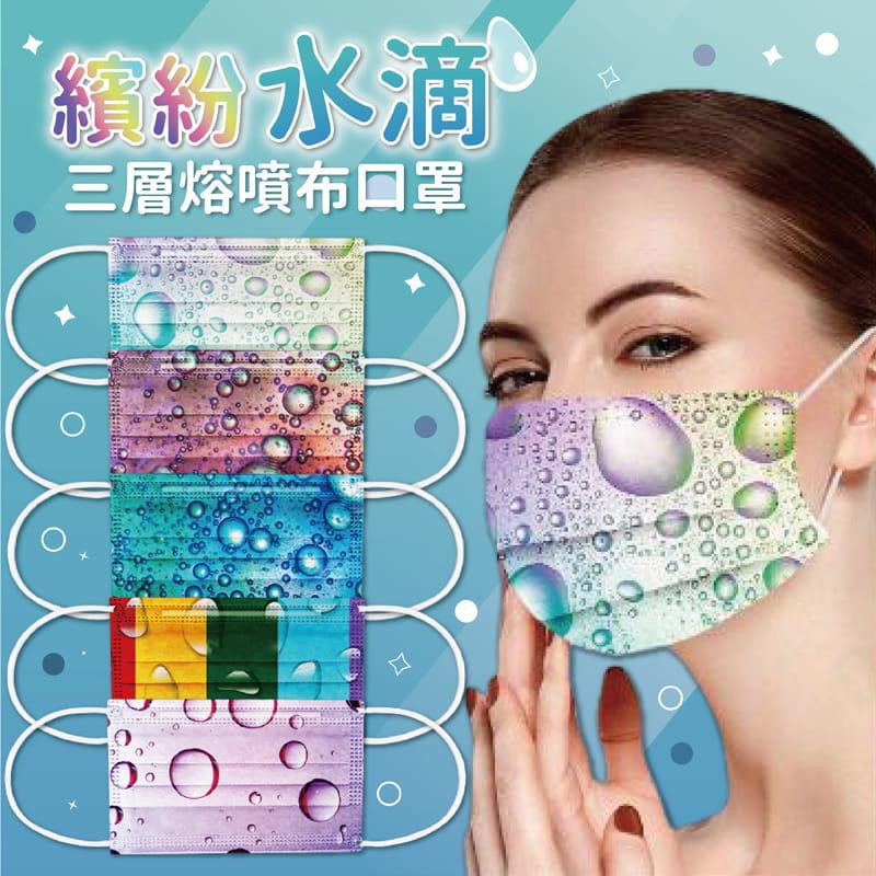 (現貨)繽紛水滴綜合款成人兒童口罩(50片/盒)SGS檢驗合格無偶氮色料及游離甲酫
