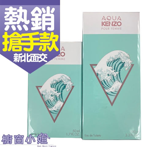 KENZO Aqua Pour Femme 女性淡香水 50ml