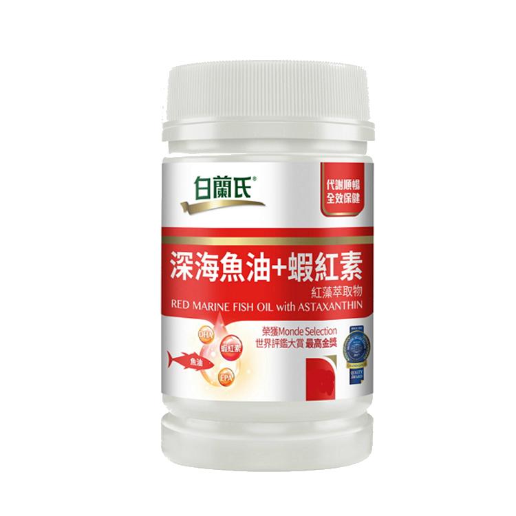 【白蘭氏】深海魚油+蝦紅素(30粒/瓶)(15天份)-商品有效期限至2022/10月