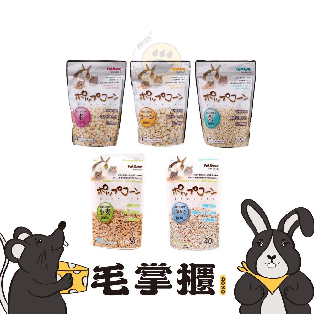 Pet Best 午後的小品-爆米花 小麥/高粱/梗米/番麥