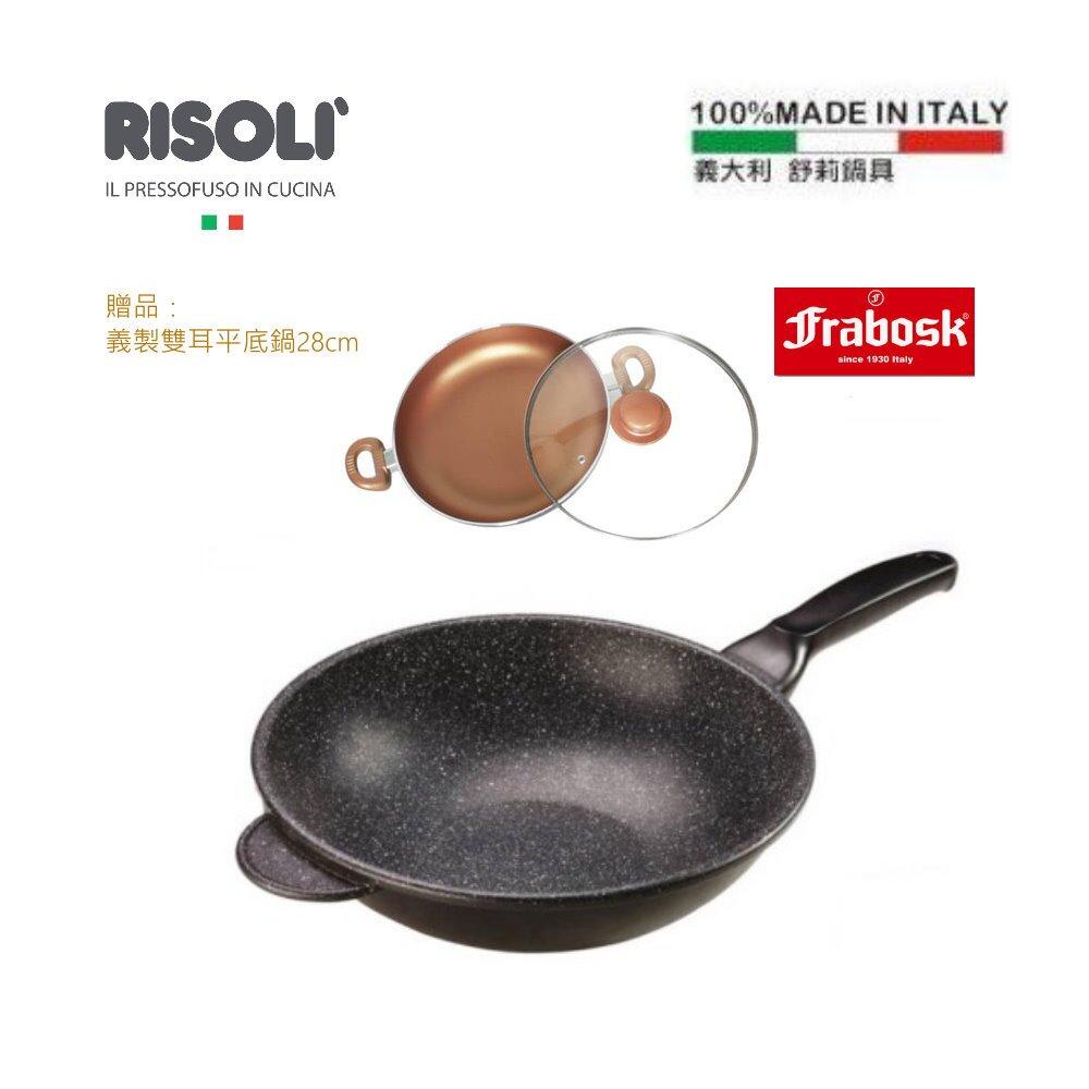 義大利RISOLI舒莉  炒鍋30cm(不含蓋)+雙耳平底鍋28cm