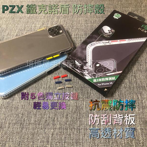 Apple iPhone 11 Pro Max (6.5吋)《鐵克諾盾防撞殼 贈滿版玻貼》防震套空壓殼防摔殼透明殼手機套保護殼