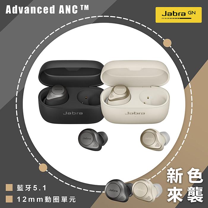 【Jabra】Elite 85t Advanced ANC? 降噪真無線耳機鈦黑色