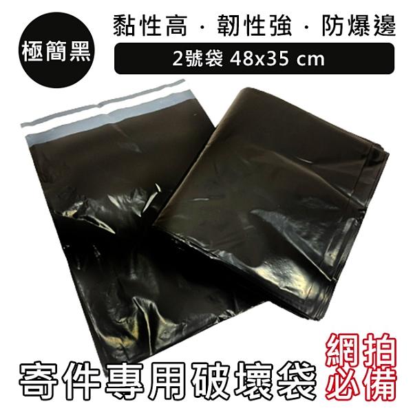 破壞袋(2號袋 48x35cm) 包裝袋(黑) 不透光 寄件袋 宅配袋 便利袋 快遞袋 網拍袋 氣泡袋【塔克】