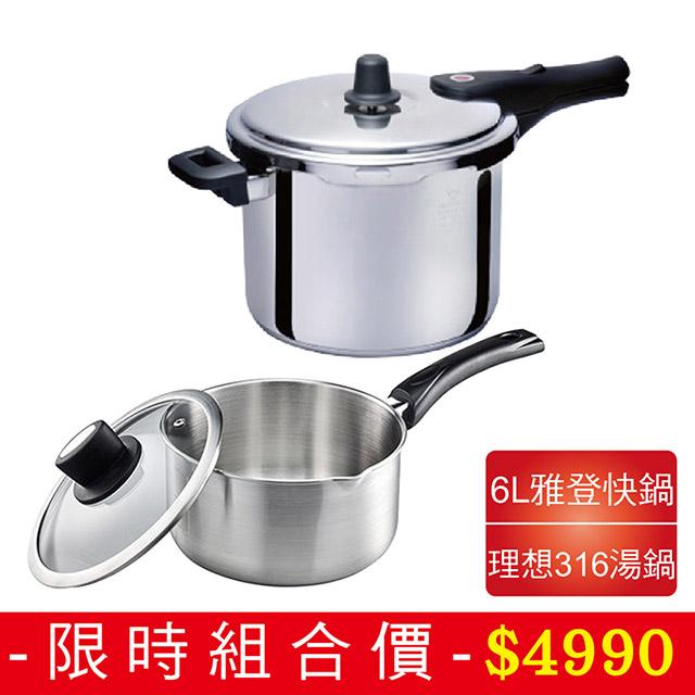 免運 牛頭牌 雅登快鍋 6L+理想PERFECT 金緻316不銹鋼湯鍋(有蓋)18cm超值組合價