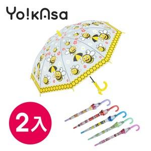 【Yo!kAsa】卡通圖案兒童自動直傘(混色兩入組)