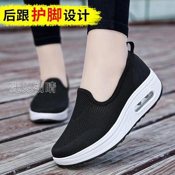 搖搖鞋搖搖鞋女春新款一腳蹬媽媽鞋厚底舒適鬆糕鞋防滑老北京布鞋 快速出貨