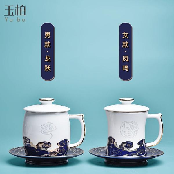 玉柏景德鎮玲瓏霽藍釉描金過濾茶杯辦公杯情侶款送禮茶水分離杯陶瓷杯女款鳳鳴杯400ml