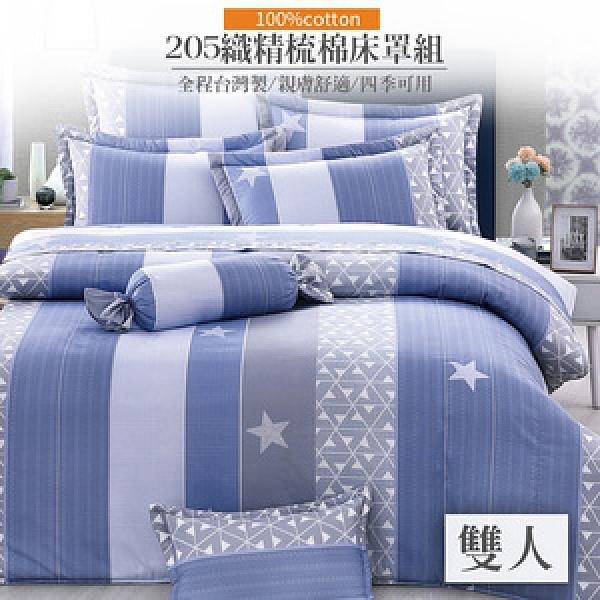 【eyah】台灣製205織精梳棉雙人床罩鋪棉兩用被五件組-藍星蕾銀河