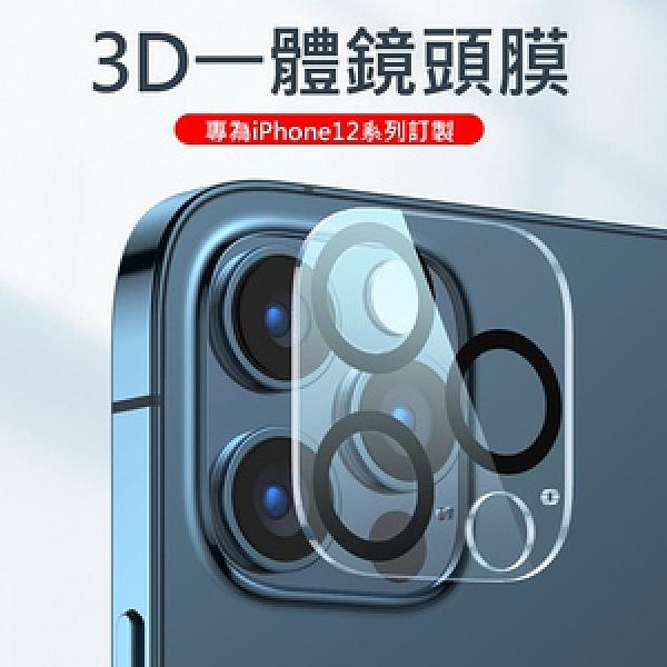 蘋果iPhone12 後鏡頭保護膜 3D一體鏡頭鋼化膜iPhone12 PRO (6.1吋