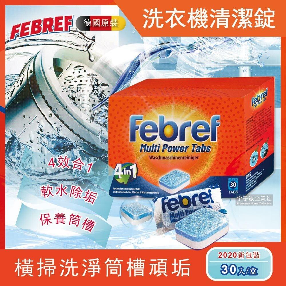 德國Febref 活氧去汙4合1洗衣機清潔錠30入 直筒或滾筒洗衣機皆可使用