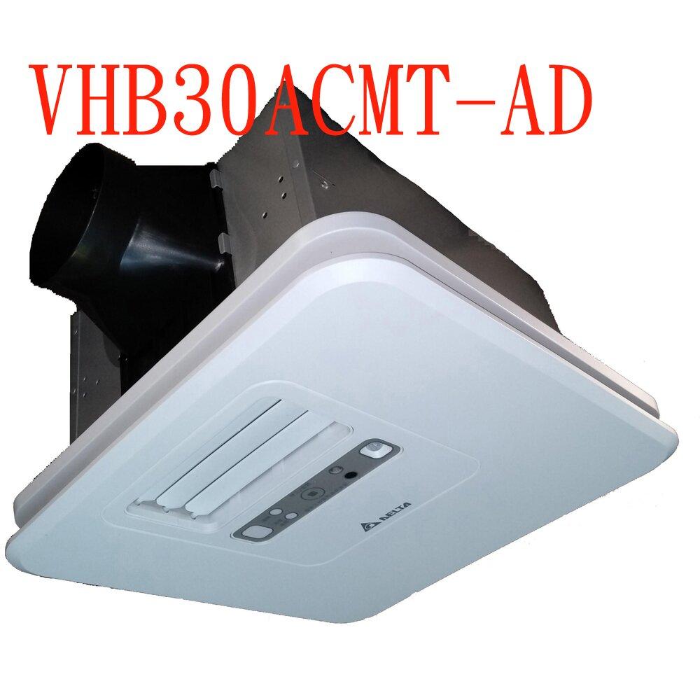 【台達電】 浴室暖風機 VHB30ACMT-AD 有線(線控,110V), 不含安裝
