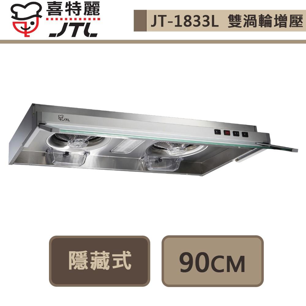 喜特麗-JT-1833L-隱藏式排油煙機-全ST-90CM-部分地區基本安裝