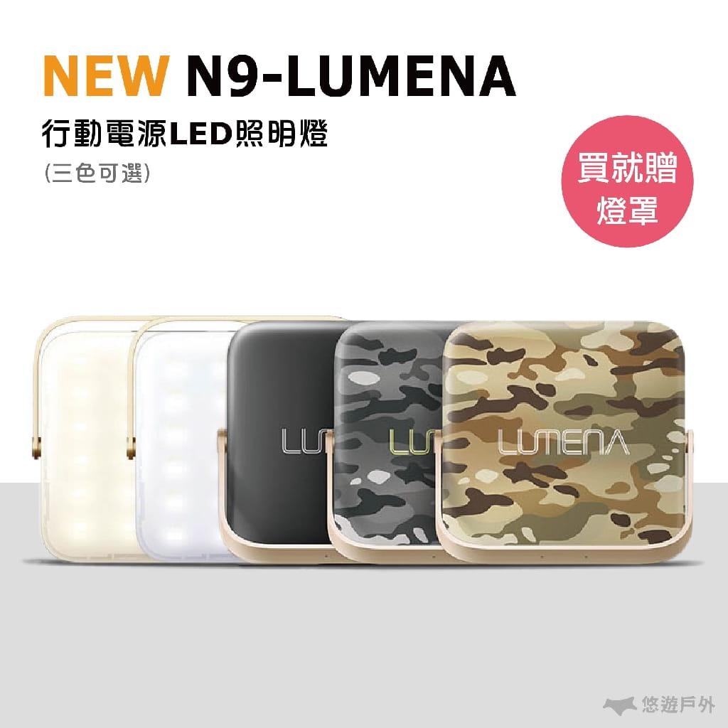 New N9 LUMENA 行動電源照明LED燈 小N9 居家 露營 悠遊戶外 ( 免運送燈罩 )