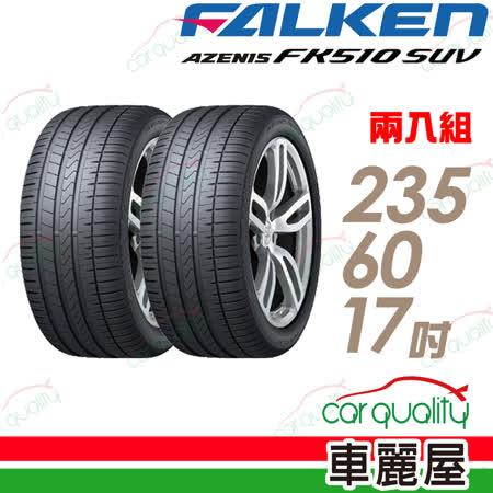 【FALKEN 飛隼】AZENIS FK510 SUV 高性能輪胎_二入組_235/60/17