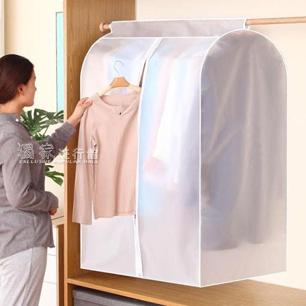 防塵罩防塵罩掛式衣柜衣罩透明全封閉西裝套大衣羽絨服掛衣袋家用 快速出貨