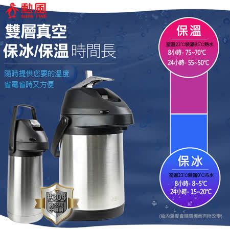 勳風 氣壓式 雙層真空不鏽鋼 1.3L 保溫瓶 HF-J861L 保冷 保溫 暖壺 暖水瓶 熱水瓶