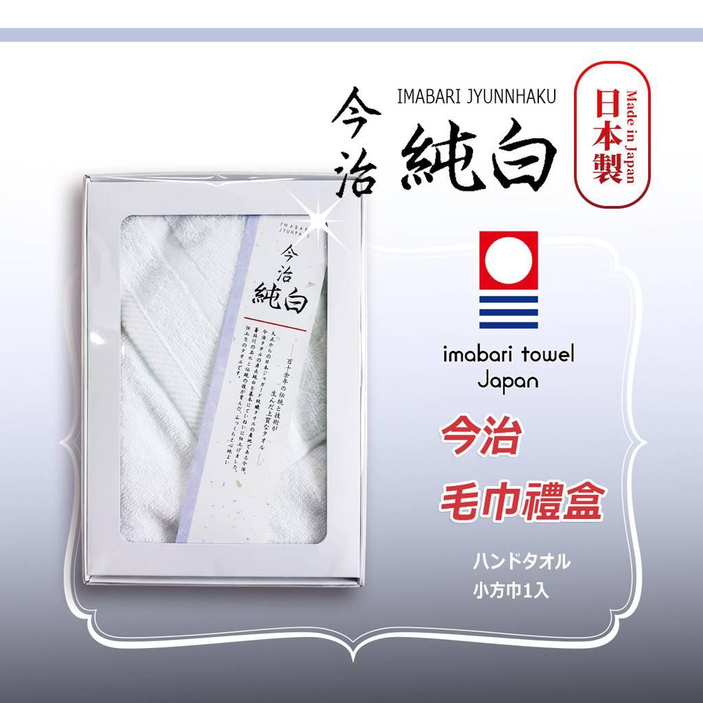 《HOYA-Life日本生活館》日本製 今治 純棉 吸水 毛巾  純白 手巾 禮盒
