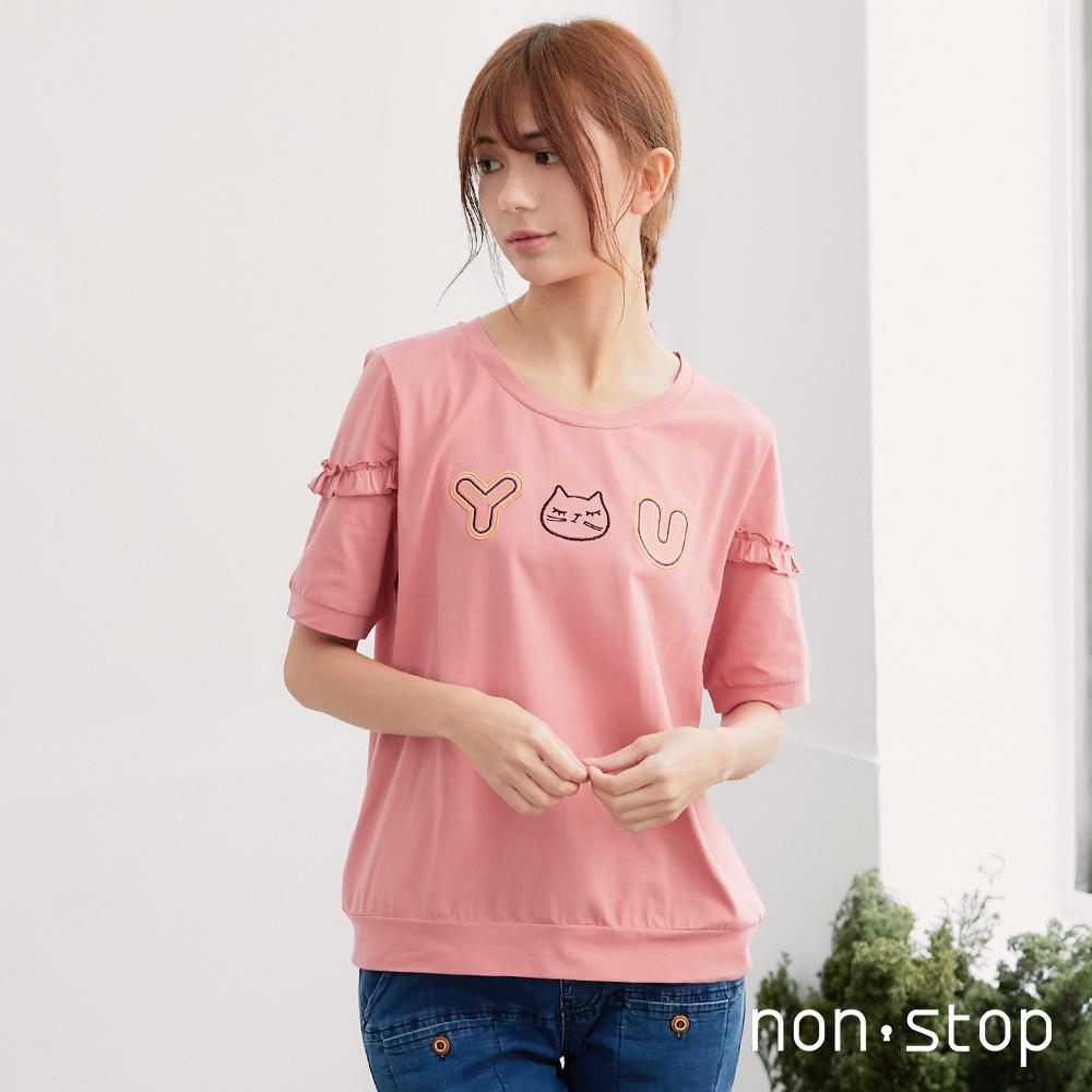 non-stop 愛老虎油字母電繡短袖T恤-2色