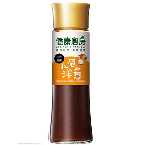 健康廚房-和風洋蔥沾拌淋醬200ml【愛買】