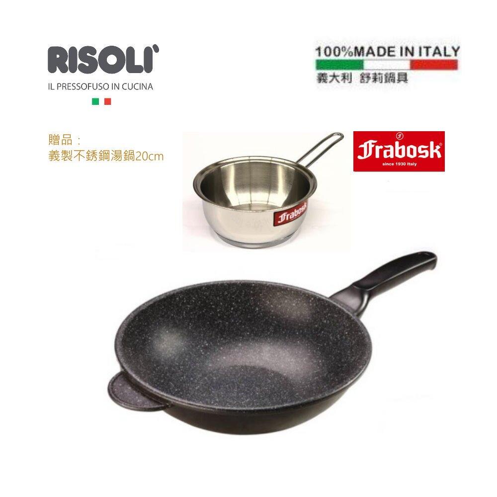 義大利RISOLI舒莉  炒鍋30cm(不含蓋)+不銹鋼湯鍋20cm