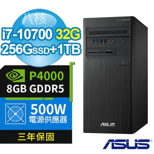 ASUS 華碩 Q470 八核商用電腦(i7-10700/32G/256G M.2 SSD+1TB/P4000 8G/Win10專業版/500W/三年保固)