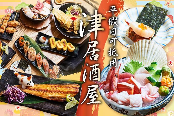 【高雄】津居酒屋 #GOMAJI吃喝玩樂券#電子票券#美食餐飲