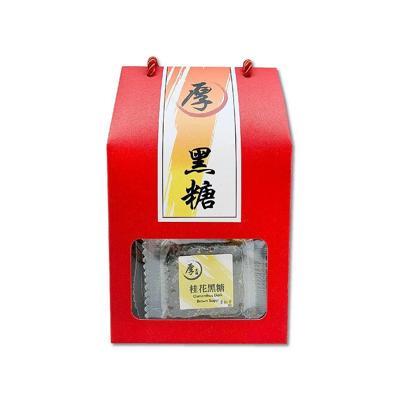 【茶粒茶】厚黑糖禮盒(10入/盒) 6種口味一次滿足