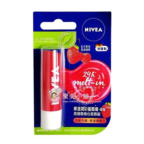 NIVEA 妮維雅 果漾潤彩蜜唇膏-草莓 4.8g 【聚美小舖】