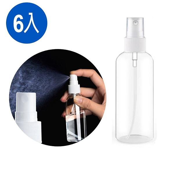 『時尚監控館』全新 透明噴霧分裝瓶 50ml 6入 旅行分裝 方便攜帶 化妝水 保養品 噴霧面積廣