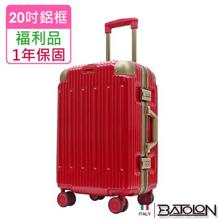 【 福利品 20吋】  浩瀚星辰TSA鎖PC鋁框箱/行李箱 (4色任選)