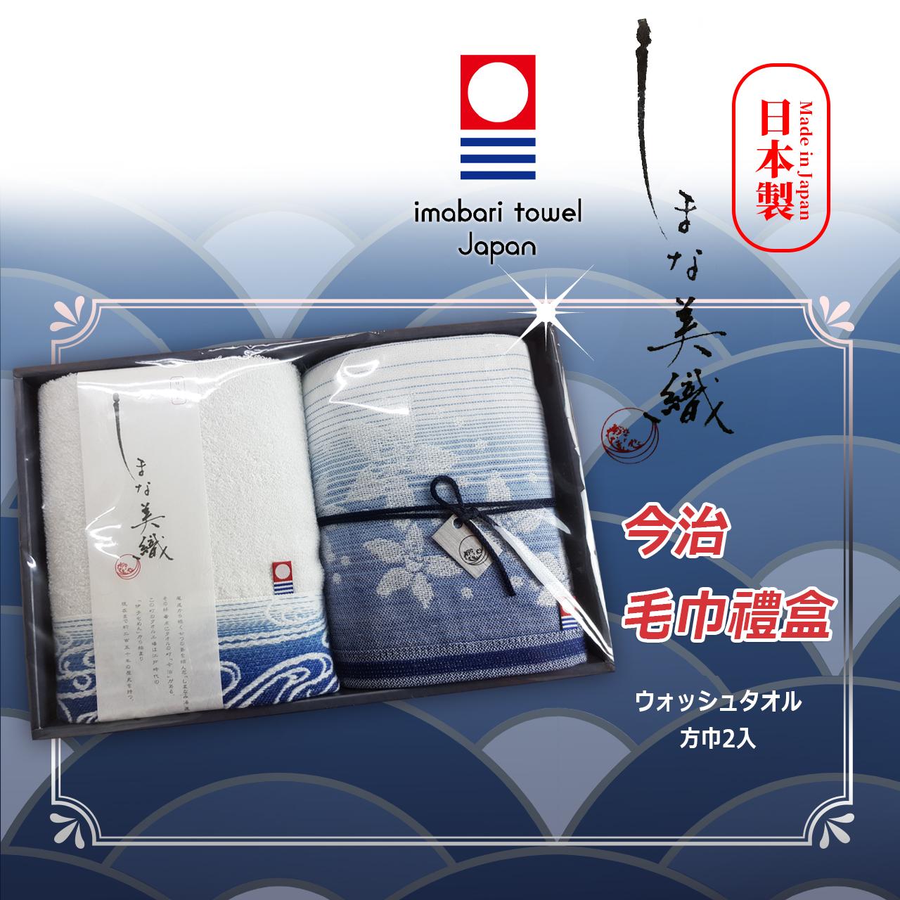 《HOYA-Life日本生活館》日本製 今治 純棉 吸水 毛巾 方巾 產地直送  藍色 はな美織 禮盒