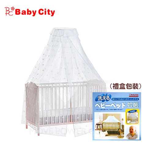 Baby City娃娃城-可洗式嬰兒床蚊帳