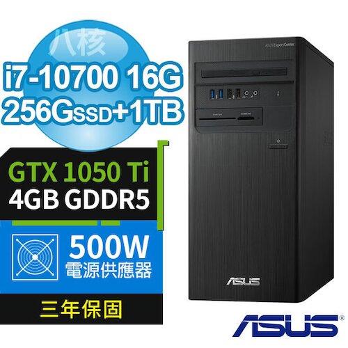 ASUS華碩Q470商用電腦 i7-10700/16G/256G M.2 SSD+1TB/GTX1050Ti 4G/Win10專業版/500W/三年保固