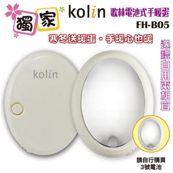 免運 歌林 電池式手暖蛋 FH-B05