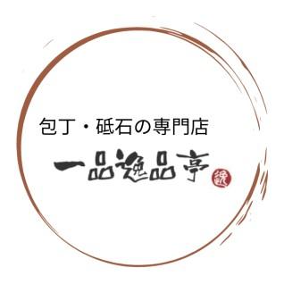 一品逸品亭(太田金物店)